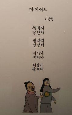 이환천_재미있는 그림시 얼마전 무도못친소에 나온하상욱이라는 시인이 있습니다.SNS를 통해 제목과 잘 ... Wise Quotes, Famous Quotes, Korean Text, Satire Humor, Doodle Lettering, Korean Language, Cute Art, Life Lessons, Cute Pictures