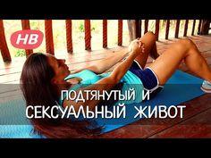Комплекс Упражнений для тонкой Талии. Делаем сексуальный животик - YouTube