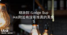 穗旅館 (Lodge Supika)附近有沒有推薦的美食? by iAsk.tw