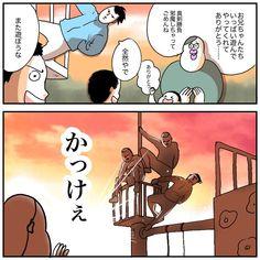 3 Peanuts Comics, Family Guy, Cosplay, Manga, Funny, Fictional Characters, Kids, Young Children, Boys