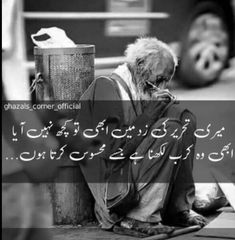 Urdu Quotes, Poetry Quotes, Qoutes, Urdu Thoughts, Deep Thoughts, Feeling Hurt Quotes, Image Poetry, Shayari Photo, Poetry Lines