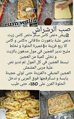 French Macaroon Recipes, Food Network Recipes, Cooking Recipes, Tunisian Food, Algerian Recipes, Cookout Food, Ramadan Recipes, Sweet Sauce, Arabic Food