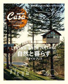 Casa BRUTUS特別編集 自然と暮らすスタイルブック | マガジンハウス 編 | マガジンハウスの本