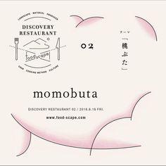 paragram / 赤井佑輔 / graphic design Japan Design, Japan Graphic Design, Print Layout, Layout Design, Flyer Design, Logo Design, Japan Painting, Book Layout, Typography Logo