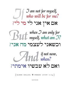 There are many ways to learn Hebrew and for many people it's all about flexibility, convenience and enjoyment. The reasons for learning a second or even third language will vary from person to person but generally the ability to commu Jewish Quotes, Hebrew Quotes, Hebrew Words, Adonai, Jewish Proverbs, Learn Hebrew Online, Hebrew Prayers, Religion, Torah