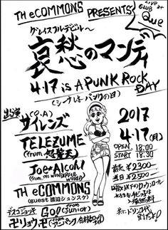本日下北沢CLUB Queにて渡辺シュンスケがTH eCOMMONSにゲスト参加致します。