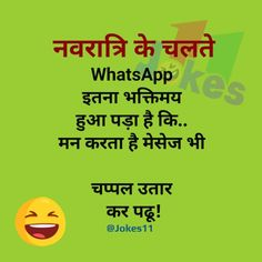 Navratri Status for Whatsapp in Hindi Funny Quotes In Hindi, Funny Attitude Quotes, Comedy Quotes, Cute Funny Quotes, Jokes In Hindi, Jokes Quotes, Latest Funny Jokes, Funny Jokes For Kids, Very Funny Jokes