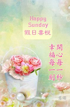 Happy Sunday Morning, Good Morning Greetings, Happy Weekend, Good Morning Picture, Morning Pictures, Good Morning Friends Quotes, Daily Quotes, Chinese, Daily Qoutes