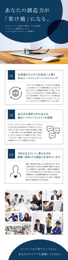 株式会社Touch&Links【Webマーケティング支援会社】の求人情報/リクナビNEXT
