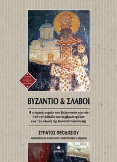 Στις σελίδες του βιβλίου παρουσιάζονται παράλληλα όλοι οι ηγεμόνες και οι βασιλείς των βαλκανικών κρατών, καθώς και η «πορεία» των κρατών αυτών στις βυζαντινές επαρχίες του Δούναβη από τον 7ο αιώνα έως την άλωση της Κωνσταντινούπολης.