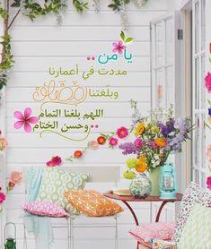 Ramadan Images, Ramadan Cards, Ramadan Day, Ramadan Greetings, Ramadan Mubarak, Ied Mubarak, Duaa Islam, Allah Islam, Beautiful Quran Quotes