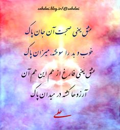 Image result for یک عشق پاک