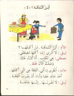 Arabic Text, Quran Pak, Arabic Lessons, Arabic Alphabet, Arabic Language, Magazines For Kids, Learning Arabic, Children And Family, Free Books
