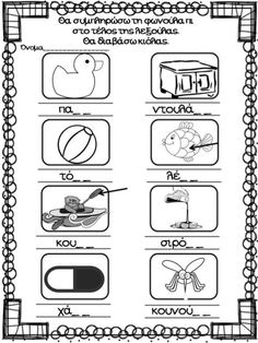 Letter Activities, Grade 1, Homework, Grammar, Worksheets, Crafts For Kids, Lettering, Education, Learning