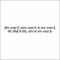 Shayri Urdu, Anime Muslim, Romantic Shayari, Second Line, Gulzar Quotes, Good Thoughts Quotes, Dil Se, Hindi Quotes, Poetry