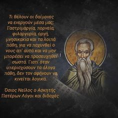 Orthodox Icons, My Lord, Wise Words, Christ, Spirituality, Faith, God, Respect, Quotes
