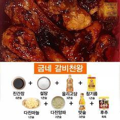 핵꿀맛 소스 레시피들 모음 : 네이버 블로그 K Food, Food Menu, Sauce Recipes, Cooking Recipes, Healthy Recipes, Food Design, Food Festival, Light Recipes, Korean Food