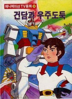 ちゃんねるにゅーす+1: 【画像】 ガンダムをパクって作られた韓国アニメ