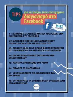 Πώς να τρέξεις έναν επιτυχημένο διαγωνισμό στο Facebook Facebook 2, Internet, Social Media, Tips, Blog, Blogging, Social Networks, Social Media Tips, Counseling