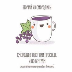 VK is the largest European social network with more than 100 million active users. Our goal is to keep old friends, ex-classmates, neighbors and colleagues in touch. Tea And Books, Sweet Box, Trendy Wallpaper, Just Smile, Tea Ceremony, Funny Valentine, Coffee Quotes, Food Illustrations, Decoration