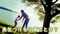 リフレーミングで子供の味方になろう!今すぐ役立つ50例 - マーミー Bookmarks, Encouragement, Children, Young Children, Boys, Marque Page, Kids, Child, Kids Part