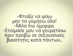 Funny Greek, True Words, Just For Laughs, Languages, Laugh Out Loud, Rock N Roll, More Fun, Funny Things, Funny Quotes