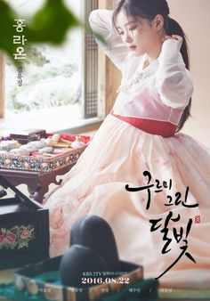 Moonlight Drawn By Clouds - ซีรีย์เกาหลี