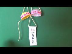 """ガチャ玉で「くす玉の作り方」capsuled-toy """"How to make a decorative paper ball"""""""