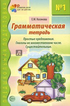 Грамматическая тетрадь №1 для занятий с дошкольниками., Косинова Елена Михайловна