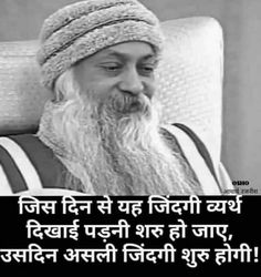 Osho, Hindi Quotes, Einstein, Meditation, Life Quotes, Spirituality, Wisdom, Thoughts, Tags