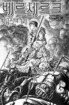 Read Berserk Chapter 4 : Volume 4 - Berserk Manga is a Japanese dark fantasy manga series illustrated and written by Kentaro Miura. Place in a medieval Europe-divine the narrative centers on the characters of Guts dark fantasy world, a lone mercenary Good Manga To Read, Read Free Manga, Fantasy World, Dark Fantasy, Berserk Manga, Kentaro Miura, Story Arc, Manga Covers, Manga Reader