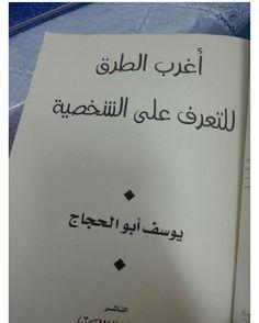 كتاب .... وامنيات في اقتناء الكتب