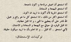 أقتبستها من جمال وألق مدونة حصة بنت عبدالرحمن الحشاش، توكيدات الإستحقاق، مايستحقه غيرك يعود بفائض معنوي وجذب كبير لك مايستحقه الغير تستحقه أنتَ ايضًا لكن بنيّة صادقة