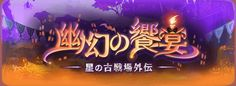 幽幻の饗宴 -星の古戦場外伝-.png