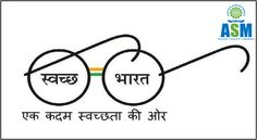 #CleanUpIndia #SwacchBharatMission #CleanUpIndiaMission