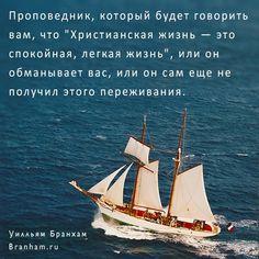 Иисус Христос вчера, сегодня и во веки Тот же. Sailing Ships, Boat, Dinghy, Boats, Sailboat, Tall Ships, Ship