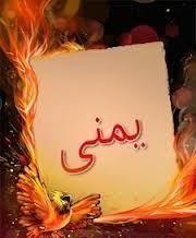 معنى إسم يمنى صفات حاملة اسم يمنى Arabic Calligraphy Art
