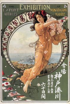 Poster for an exhibition in Kobe by Tsunetomi Kitano, 1911
