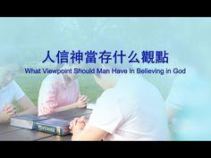 【東方閃電】全能神的發表《人信神當存什麼觀點》