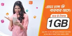 Banglalink 1GB 5 TK Offer 2018! Hello Dear, welcome to Banglalink 1GB Internet 5 Taka Recharge Offer 2018. The Bangladeshi popular and 3rd biggest telecommunication company brings a super internet offer for their valuable customers, whose name is BL 1GB 5 TK Recharge Internet Offer. All the Banglalink prepaid and CnC connection users are eligible …