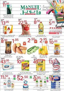 عروض مانويل سوبر ماركت السعودية Manuel Supermarket حتى 5 سبتمبر Supermarket
