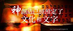 . 2010 - 2012 恩膏引擎全力開動!!: 神創造已經預定了文化和文字