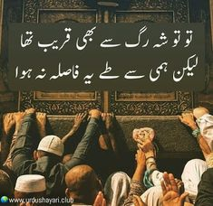islamic quotes for whatsapp status Inspirational Quotes In Urdu, Poetry Quotes In Urdu, Sufi Quotes, Best Urdu Poetry Images, Urdu Poetry Romantic, Love Poetry Urdu, Urdu Quotes, Qoutes, Faith Quotes