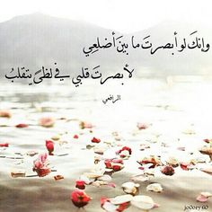 Find images and videos about شعر, heart and eyesight on We Heart It - the app to get lost in what you love. Arabic Writer, Arabic Poetry, Arabic Words, Poem Quotes, Words Quotes, Love Words, Beautiful Words, Book Flowers, Tu Me Manques