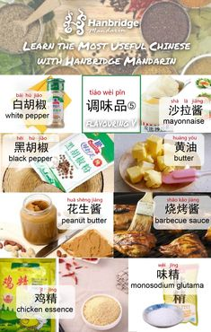 learn Chinese vocabulary about flavouring Basic Chinese, Chinese English, Learn Chinese, Traditional Chinese, Chinese Slang, Chinese Phrases, Chinese Words, Chinese Handwriting, Chinese Sentences