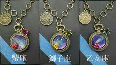 Constellation Charm/星座チャーム (蟹座♋獅子座♌乙女座♍) ☆handmade accessory