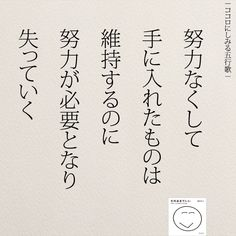Japanese Quotes, Life Philosophy, Wise Quotes, Copywriting, Mindfulness, Wisdom, Words, Wisdom Quotes, Consciousness