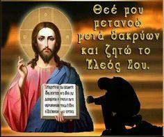 Asking for forgiveness Orthodox Prayers, Orthodox Catholic, Orthodox Easter, Orthodox Christianity, Day Of Pentecost, Asking For Forgiveness, Holy Week, My Prayer, Christian Faith