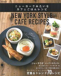 ニューヨークみたいなカフェごはんレシピ (e-MOOK), http://www.amazon.co.jp/dp/4800239788/ref=cm_sw_r_pi_awdl_ELyuvb0WCW7AJ