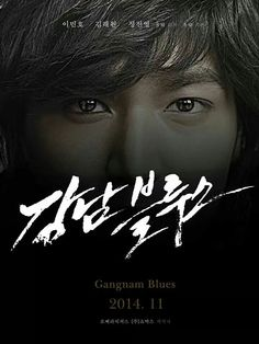 Gangnam Blues,  I AM SO EXCITED !!!!!!!!!!!!!!!!!!!!!!!!!!
